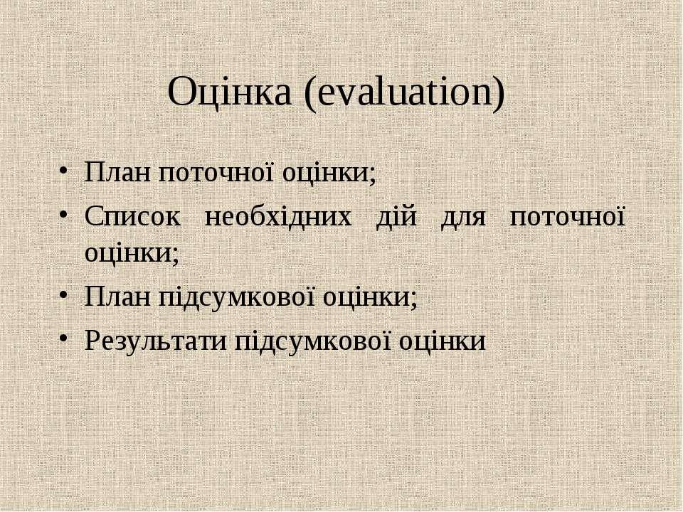 Оцінка (evaluation) План поточної оцінки; Список необхідних дій для поточної ...