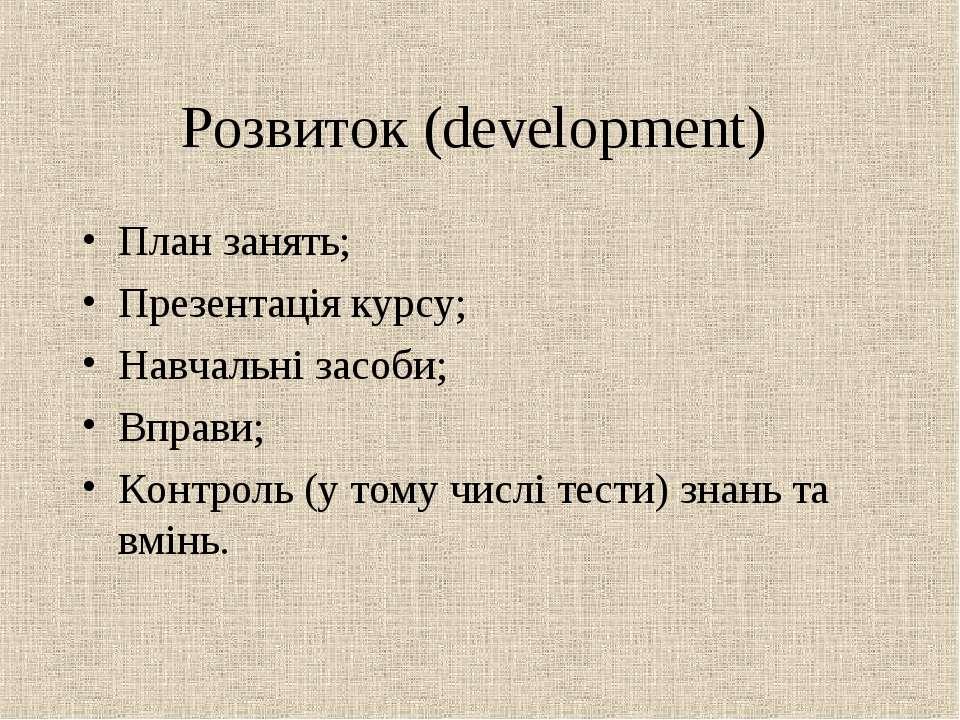 Розвиток (development) План занять; Презентація курсу; Навчальні засоби; Впра...