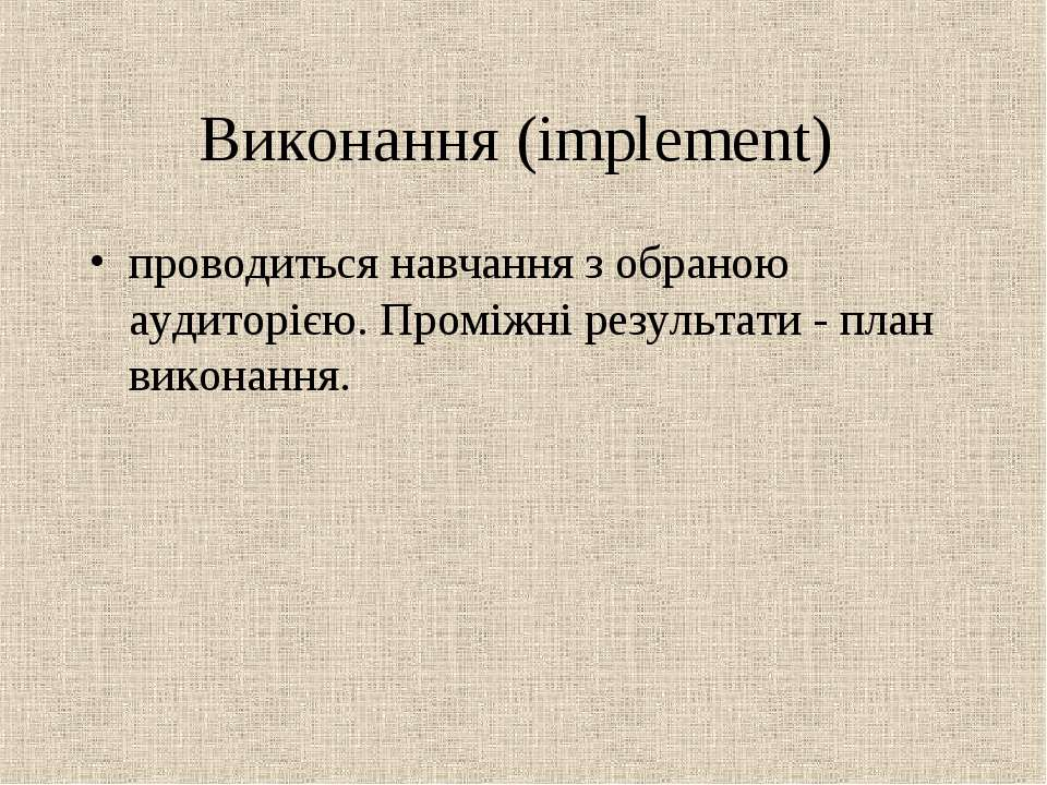 Виконання (implement) проводиться навчання з обраною аудиторією. Проміжні рез...