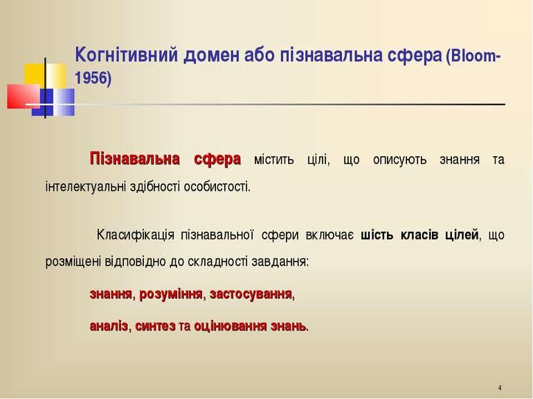 * Когнітивний домен або пізнавальна сфера (Bloom-1956) Пізнавальна сфера міст...