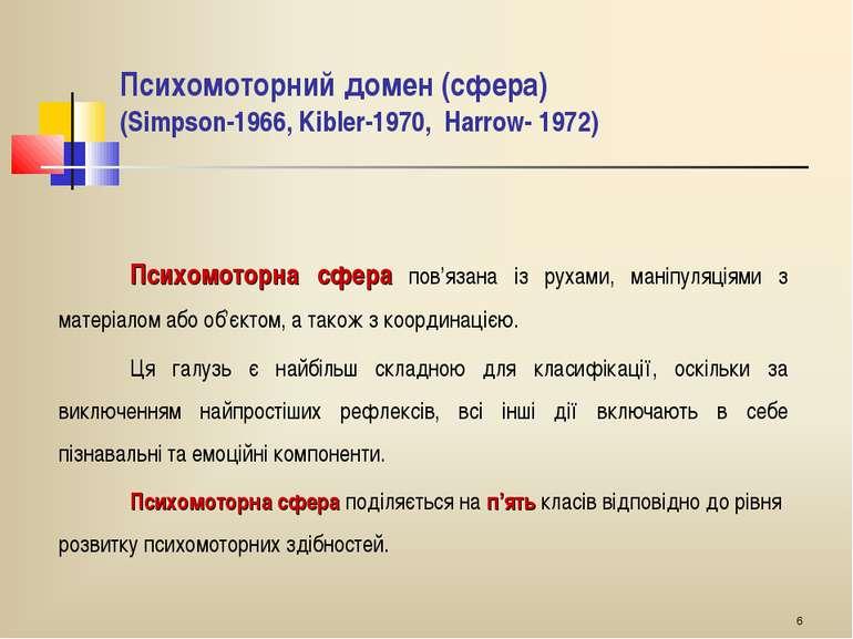 * Психомоторний домен (сфера) (Simpson-1966, Kibler-1970, Harrow- 1972) Психо...