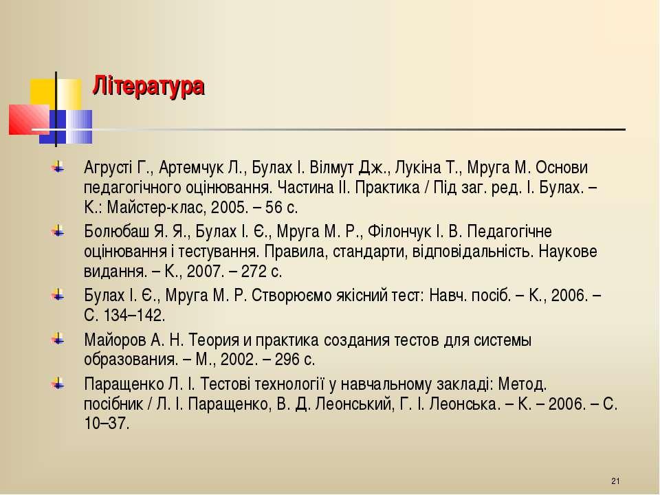 * Література Агрусті Г., Артемчук Л., Булах І. Вілмут Дж., Лукіна Т., Мруга М...