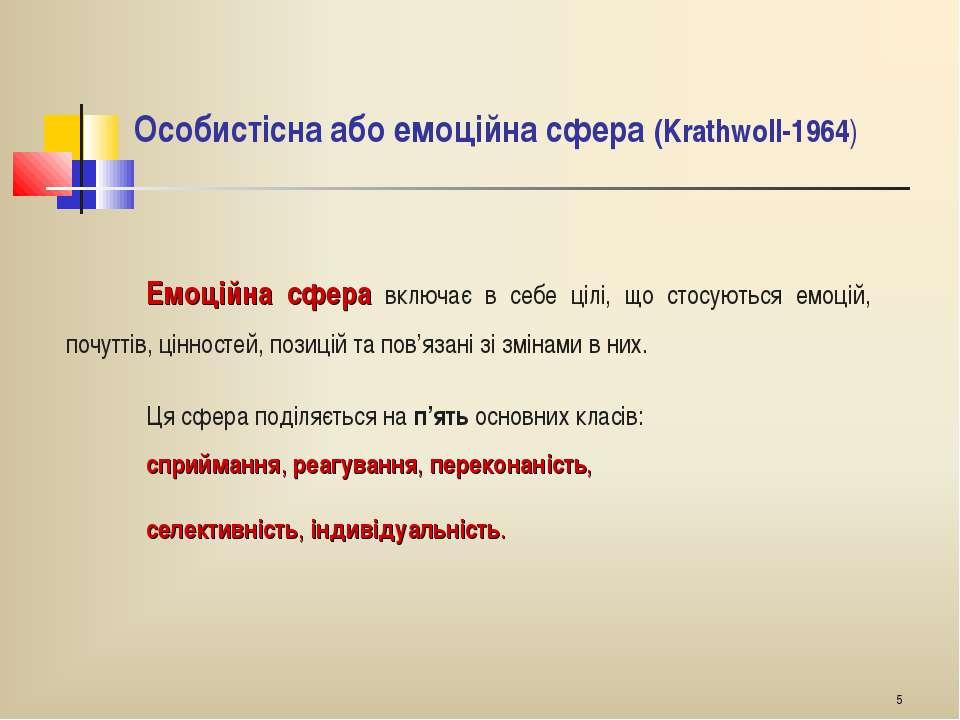 * Особистісна або емоційна сфера (Krathwoll-1964) Емоційна сфера включає в се...