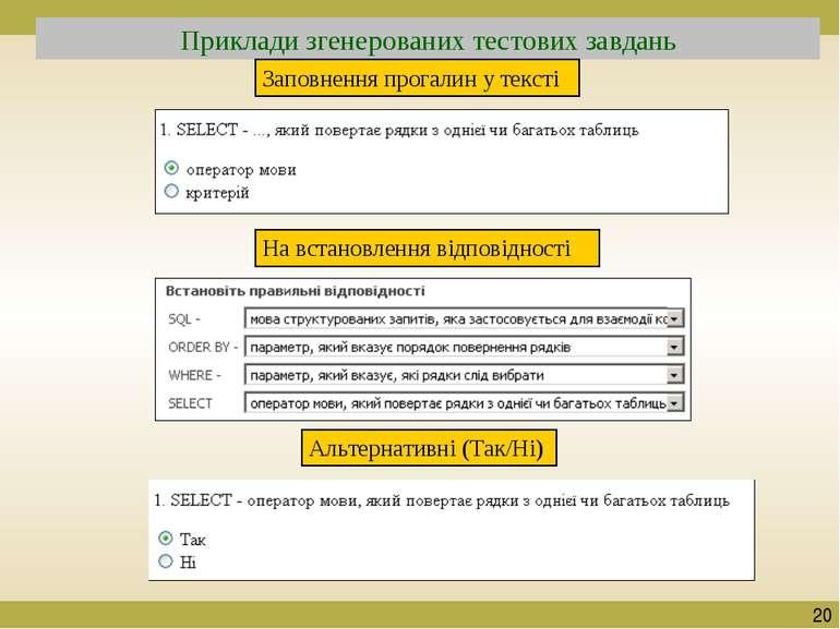 Приклади згенерованих тестових завдань Заповнення прогалин у тексті 20 На вст...
