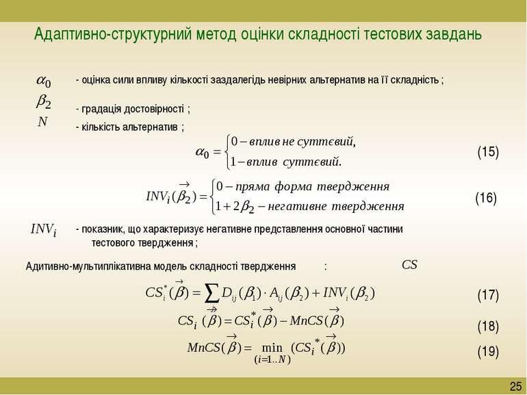 По материалам конференции ETOP-2003 По материалам конференции ETOP-2003 Адапт...