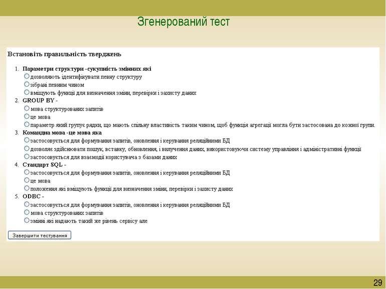 По материалам конференции ETOP-2003 По материалам конференции ETOP-2003 Згене...