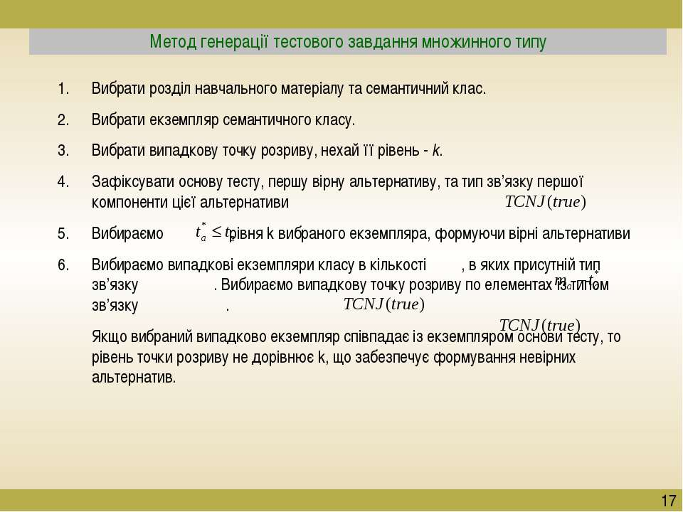 Метод генерації тестового завдання множинного типу Вибрати розділ навчального...