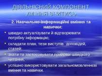 ДІЯЛЬНІСНИЙ КОМПОНЕНТ УМІННЯ ВЧИТИСЬ 2. Навчально-інформаційні вміння та нави...