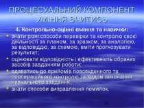 ПРОЦЕСУАЛЬНИЙ КОМПОНЕНТ УМІННЯ ВЧИТИСЬ 4. Контрольно-оцінні вміння та навички...