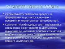 КОМПЕТЕНТНІСНА ОСВІТА Спрямованість освітнього процесу на формування та розви...