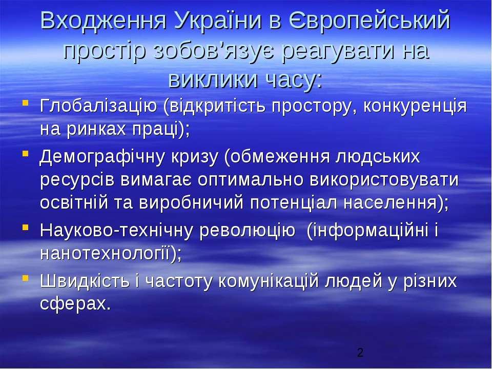 Входження України в Європейський простір зобов'язує реагувати на виклики часу...