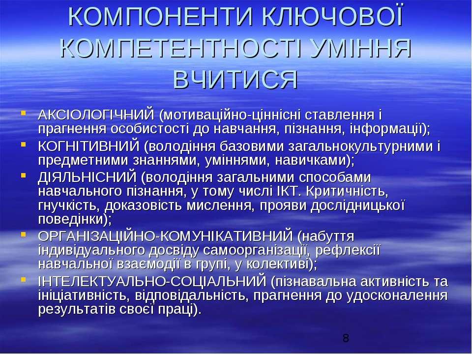 КОМПОНЕНТИ КЛЮЧОВОЇ КОМПЕТЕНТНОСТІ УМІННЯ ВЧИТИСЯ АКСІОЛОГІЧНИЙ (мотиваційно-...