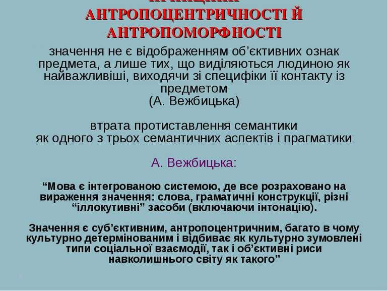 ПРИНЦИПИ АНТРОПОЦЕНТРИЧНОСТІ Й АНТРОПОМОРФНОСТІ значення не є відображенням о...
