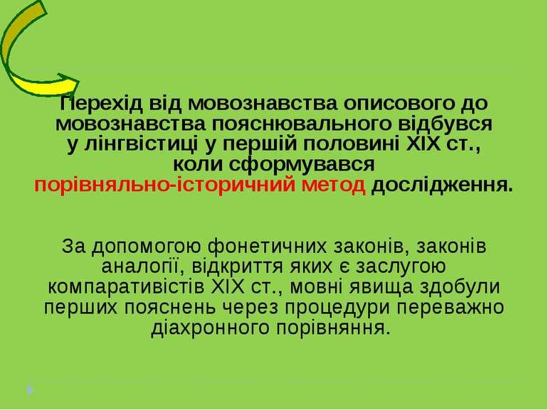 Перехід від мовознавства описового до мовознавства пояснювального відбувся у ...
