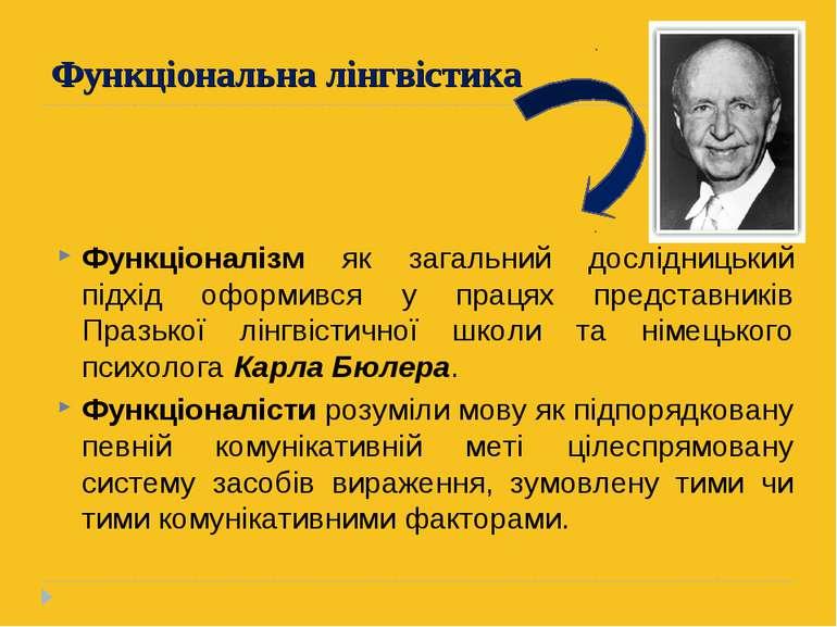 Функціональна лінгвістика Функціоналізм як загальний дослідницький підхід офо...