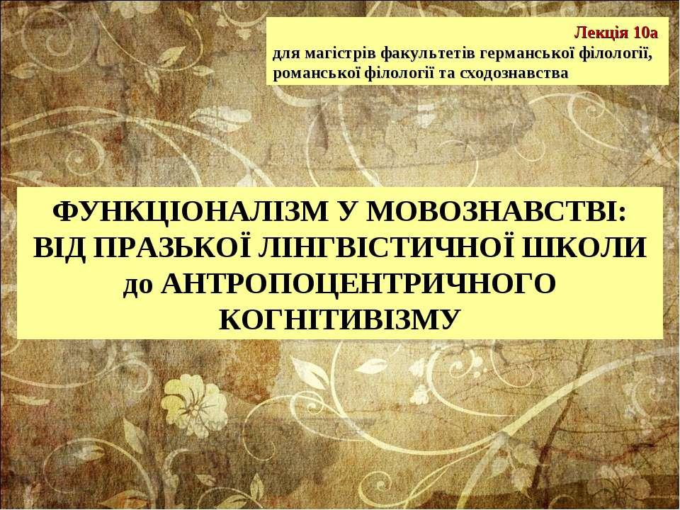 Лекція 10а для магістрів факультетів германської філології, романської філоло...