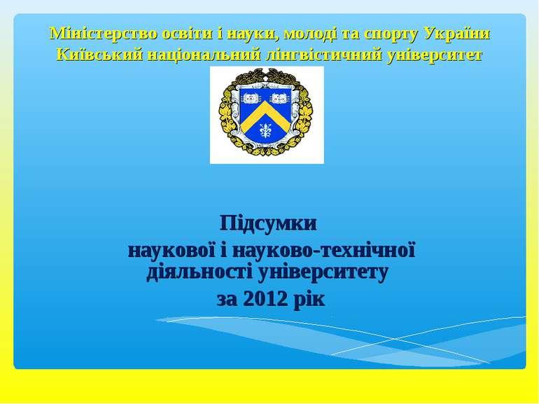 Міністерство освіти і науки, молоді та спорту України Київський національний ...