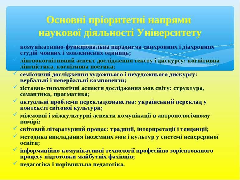 комунікативно-функціональна парадигма синхронних і діахронних студій мовних і...