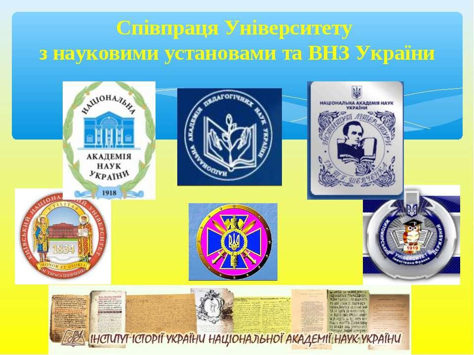 Співпраця Університету з науковими установами та ВНЗ України