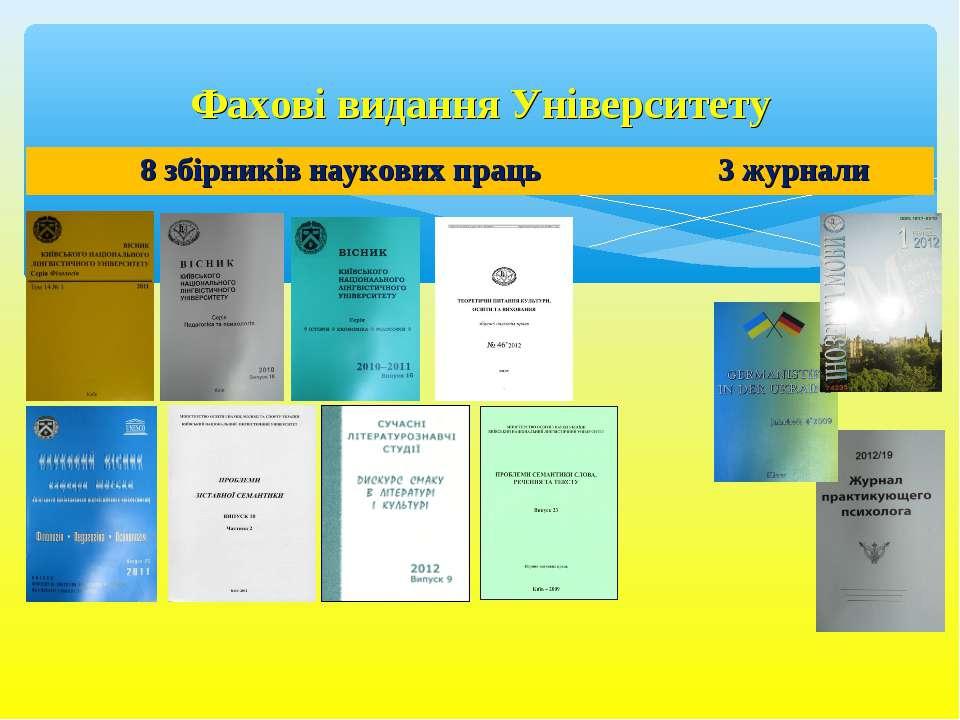 Фахові видання Університету 8 збірників наукових праць 3 журнали