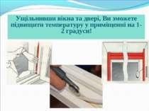 Ущільнивши вікна та двері, Ви зможете підвищити температуру у приміщенні на 1...