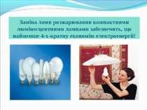 Заміна ламп розжарювання компактними люмінесцентними лампами забезпечить, що ...
