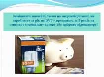 Замінивши звичайні лампи на енергозберігаючі, ви заробляєте за рік на DVD – п...