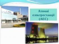 Атомні електростанції (АЕС)