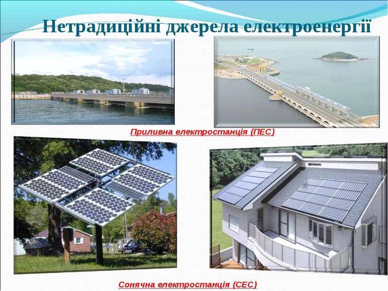 Сонячна електростанція (СЕС) Приливна електростанція (ПЕС) Нетрадиційні джере...