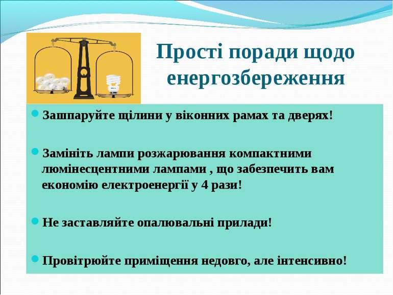 Прості поради щодо енергозбереження Зашпаруйте щілини у віконних рамах та две...