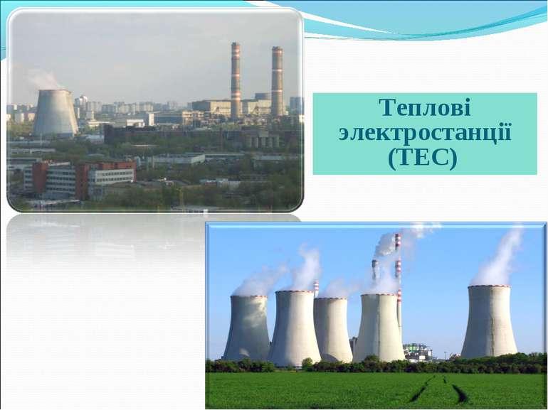 Теплові электростанції (ТЕС)
