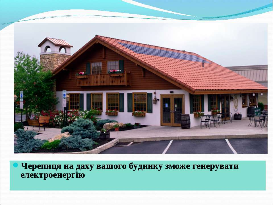 Черепиця на даху вашого будинку зможе генерувати електроенергію