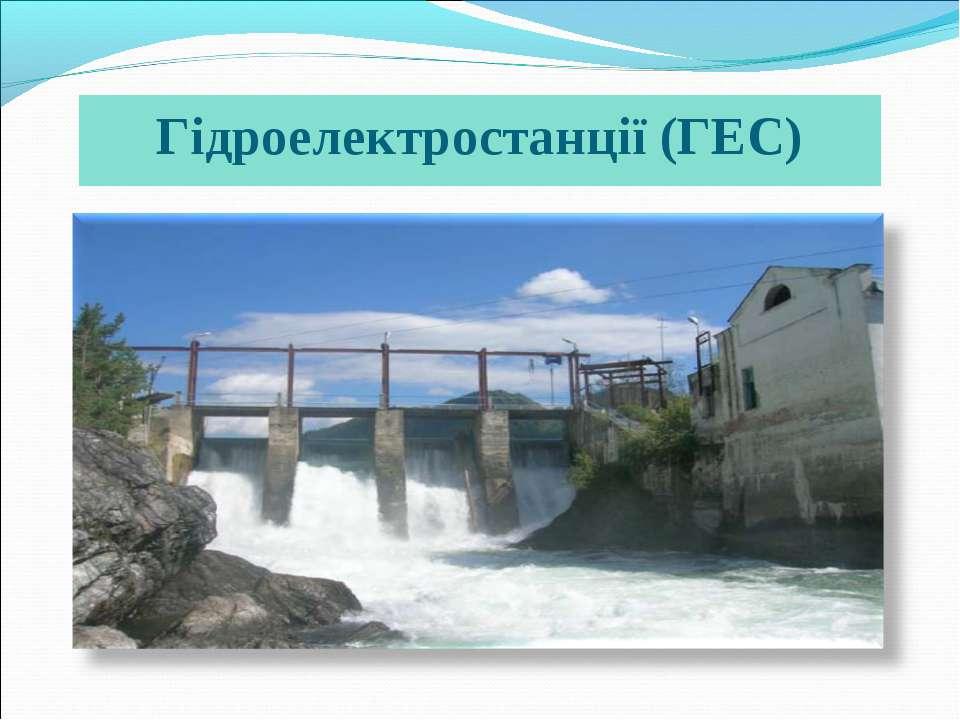 Гідроелектростанції (ГЕС)