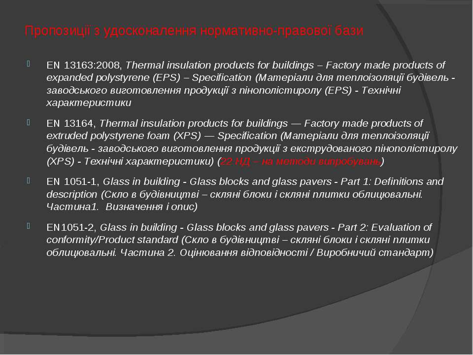 Пропозиції з удосконалення нормативно-правової бази EN 13163:2008, Thermal in...