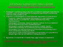 Загальна характеристика сфери Активізація національного усиновлення Проводити...