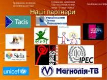 Наші партнери Громадські, політичні, релігійні організації Громадська організ...