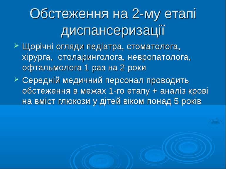 Обстеження на 2-му етапі диспансеризації Щорічні огляди педіатра, стоматолога...