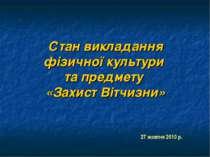 Стан викладання фізичної культури та предмету «Захист Вітчизни» 27 жовтня 201...