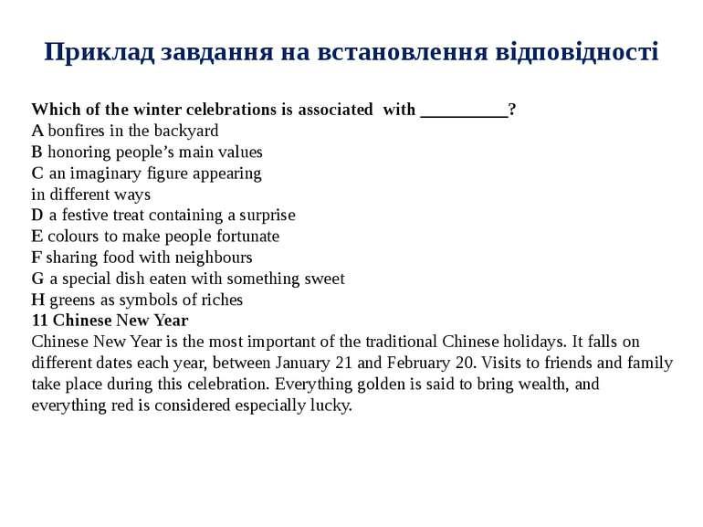 Приклад завдання на встановлення відповідності Which of the winter celebratio...