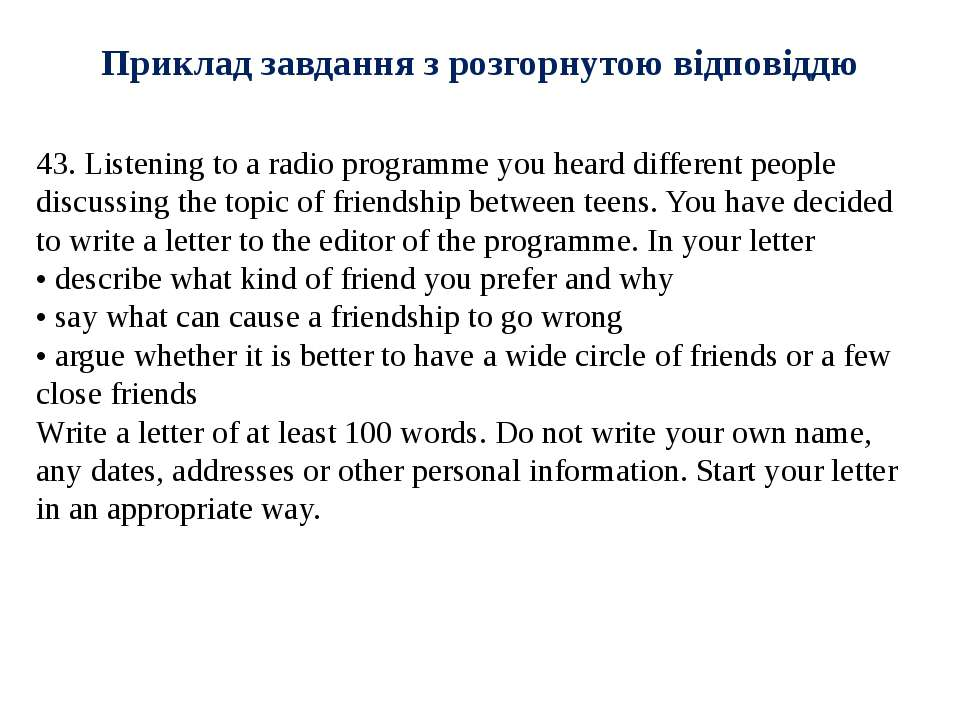 Приклад завдання з розгорнутою відповіддю 43. Listening to a radio programme ...