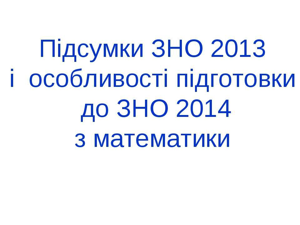 Підсумки ЗНО 2013 і особливості підготовки до ЗНО 2014 з математики