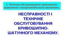 1. Технічне обслуговування кривошипно-шатунного і газорозподільного механізмі...