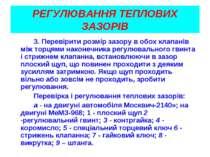 РЕГУЛЮВАННЯ ТЕПЛОВИХ ЗАЗОРІВ 3. Перевірити розмір зазору в обох клапанів між ...