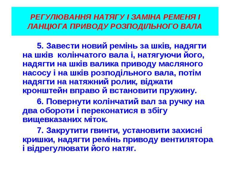 РЕГУЛЮВАННЯ НАТЯГУ І ЗАМІНА РЕМЕНЯ І ЛАНЦЮГА ПРИВОДУ РОЗПОДІЛЬНОГО ВАЛА 5. За...