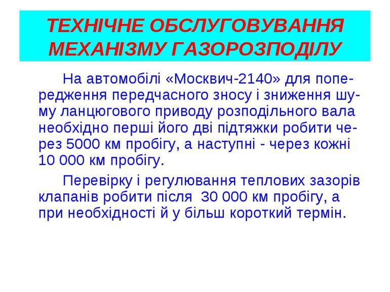 ТЕХНІЧНЕ ОБСЛУГОВУВАННЯ МЕХАНІЗМУ ГАЗОРОЗПОДІЛУ На автомобілі «Москвич-2140» ...