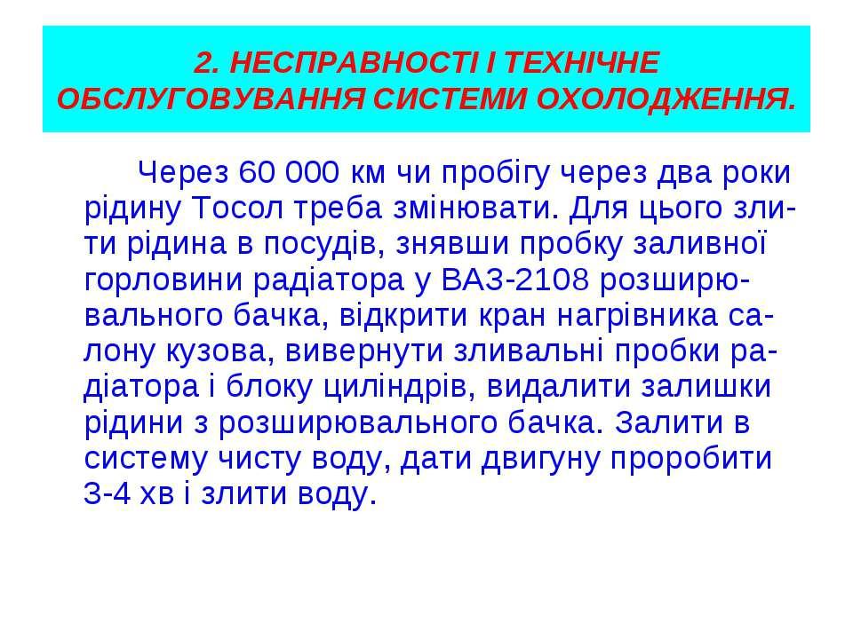 2. НЕСПРАВНОСТІ І ТЕХНІЧНЕ ОБСЛУГОВУВАННЯ СИСТЕМИ ОХОЛОДЖЕННЯ. Через 60 000 к...