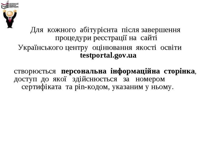 Для кожного абітурієнта після завершення процедури реєстрації на сайті Україн...