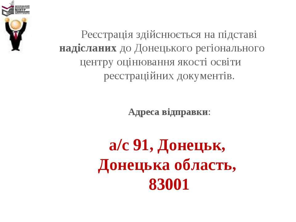 Реєстрація здійснюється на підставі надісланих до Донецького регіонального це...