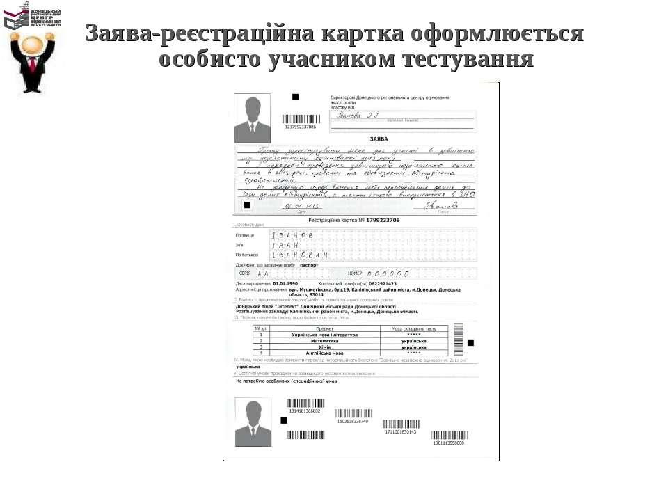 Заява-реєстраційна картка оформлюється особисто учасником тестування