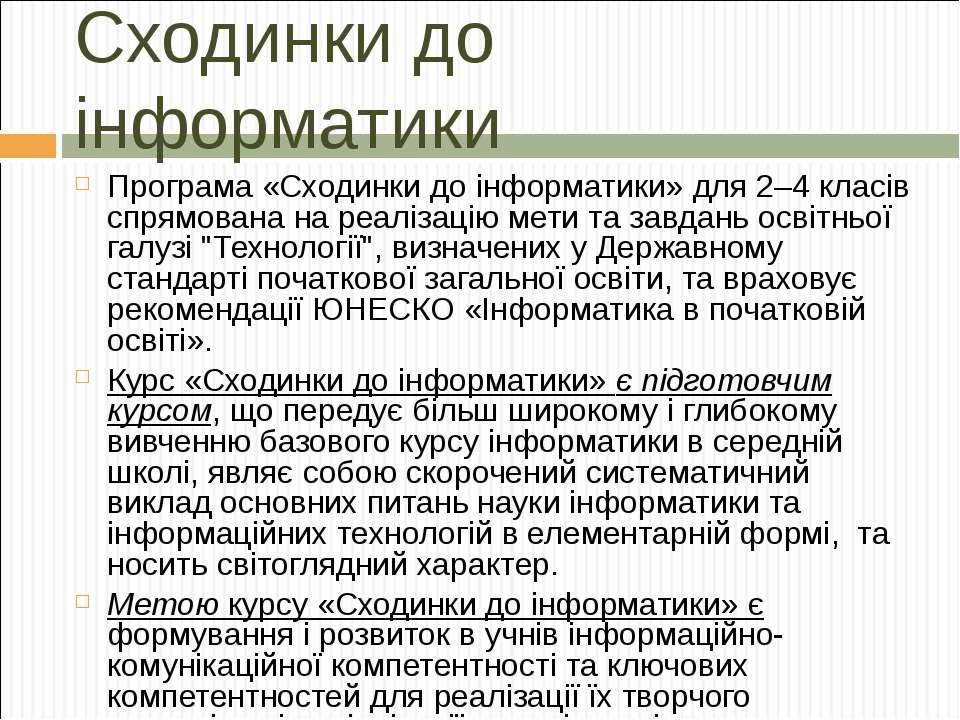 Сходинки до інформатики Програма «Сходинки до інформатики» для 2–4 класів спр...